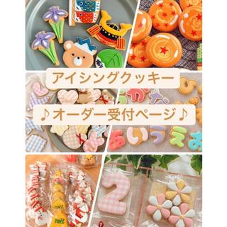 ⚠️オーダーストップ中⚠️アイシングクッキー オーダー受付ページ♪(菓子/デザート)