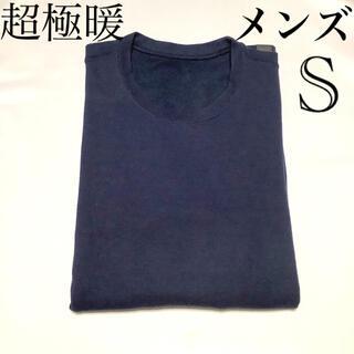 ユニクロ(UNIQLO)のメンズ ヒートテック超極暖(長袖)ネイビー(Tシャツ/カットソー(七分/長袖))