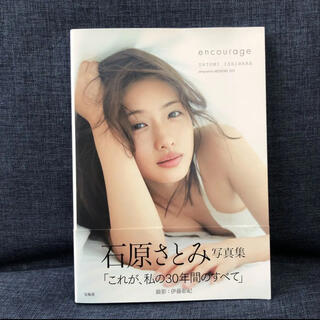 encourage 石原さとみ 写真集(女性タレント)