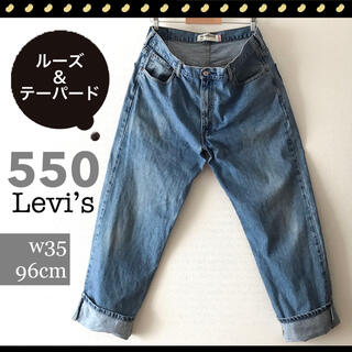Levi's - リーバイス550★ルーズ&テーパードデニムジーンズ★w35/96cm股下83cm