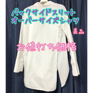 antiqua - バックサイドスリット前後差オーバーサイズシャツ美品 お値打ち価格
