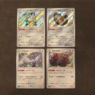 ポケモン(ポケモン)のポケモンカード 色違い(カード)