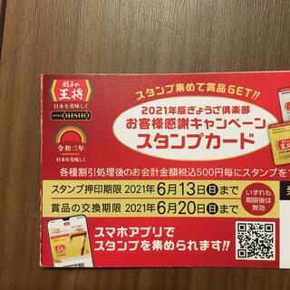 餃子の王将 スタンプカード スタンプ15個(ノベルティグッズ)