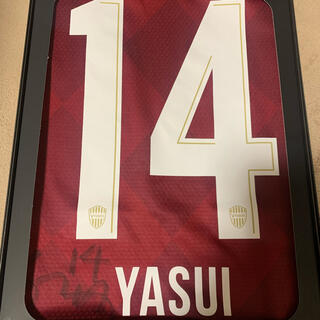 ヴィッセル神戸 安井拓也選手 サイン入りユニフォーム