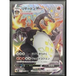 ポケモン(ポケモン)のリザードン VMAX (カード)