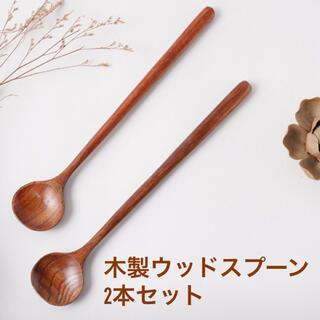 【新品・未使用】木製ロングスプーン ウッドスプーン (カトラリー/箸)