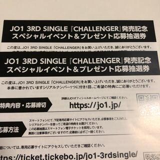 JO1『CHALLENGER』未使用シリアルコード2枚(男性アイドル)