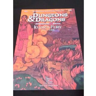 TRPG ダンジョンズ&ドラゴンズ 5版 『アイジャーの憤怒』(その他)