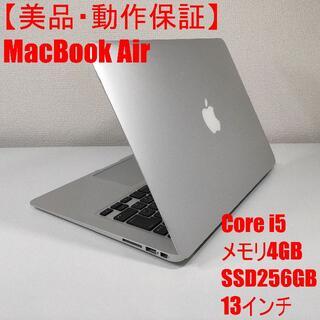 Apple - 【美品】MacBook Air Core i5 ノートパソコン (779)