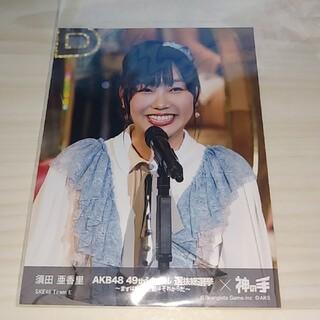 エスケーイーフォーティーエイト(SKE48)の須田亜香里 生写真(アイドルグッズ)