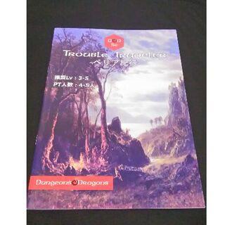 TRPG ダンジョンズ&ドラゴンズ 5版 『ベリア紀行』(その他)