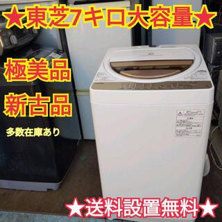 東芝 - 531★送料設置無料★東芝大容量7キロ 洗濯機 極美品 動作確認済