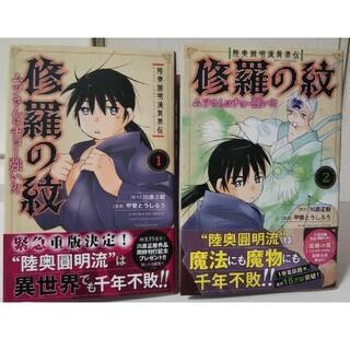 コウダンシャ(講談社)の修羅の紋 1、2巻セット ムツさんはチョー強い?!(少年漫画)