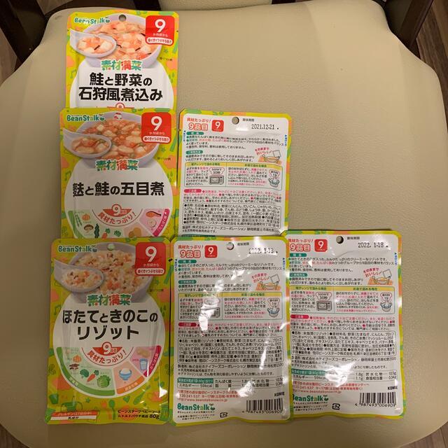 ベビーフード 29点セット キッズ/ベビー/マタニティの授乳/お食事用品(その他)の商品写真