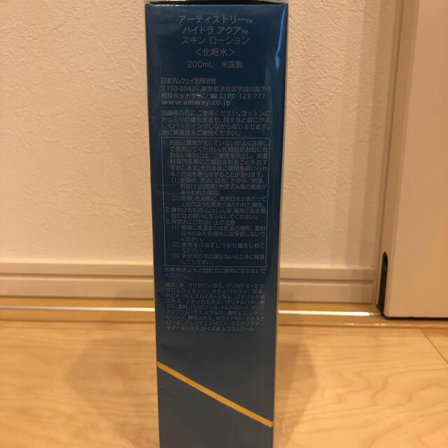 Amway(アムウェイ)のアムウェイ  ハイドラアクアスキンローション化粧水 コスメ/美容のスキンケア/基礎化粧品(化粧水/ローション)の商品写真