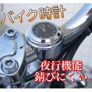 オートバイ 自転車 アナログ時計 バイク ハンドル取り付け 夜行 ハンドルバー(装備/装具)