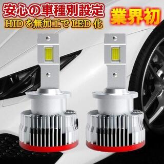 車種別設定 純正HID D2S/D2Rを面倒な加工無しでLEDヘッドライトに(車種別パーツ)