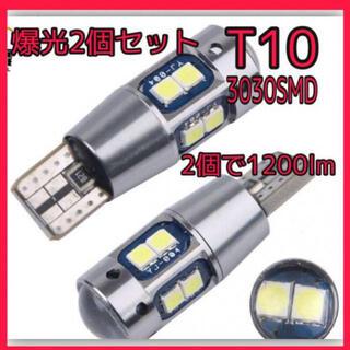 T10 ポジションランプ 10連 ホワイト 2個セット(車内アクセサリ)