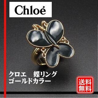 クロエ(Chloe)の正規品 クロエ 指輪 蝶 リング 13号 #13 ゴールドメッキ Chloe(リング(指輪))
