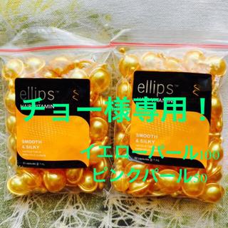 エリップス(ellips)のエリップス ellips   イエローパール 100カプセル(トリートメント)
