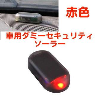 赤 車用 ダミーセキュリティ レッド(汎用パーツ)