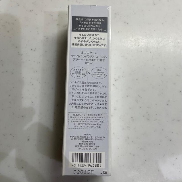 d program(ディープログラム)の資生堂 dプログラム ホワイトニングクリア ローション(125ml) コスメ/美容のスキンケア/基礎化粧品(化粧水/ローション)の商品写真