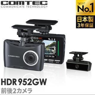 前後2カメラ ドライブレコーダー コムテック HDR952GW(車内アクセサリ)