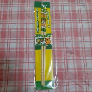 コアラのマーチ 21cm 滑り止め付き竹箸 竹 箸 おやつシリーズ はし 雑貨(カトラリー/箸)