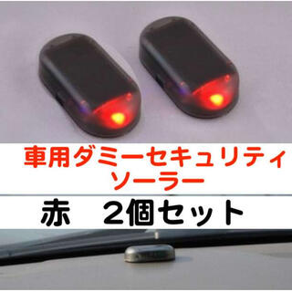 赤色 2個セット 車用 ダミーセキュリティ レッド(汎用パーツ)