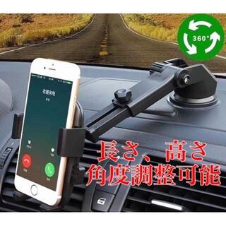 車用スマートフォンホルダー 取り付け簡単 ブラック(車内アクセサリ)