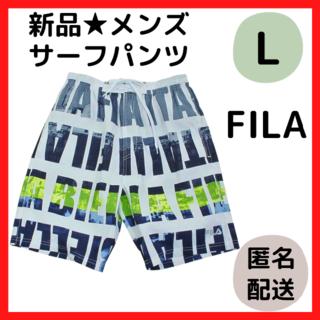 フィラ(FILA)のLサイズ フィラ FILA 細ボーダー柄サーフトランクス 水着 メンズ(水着)