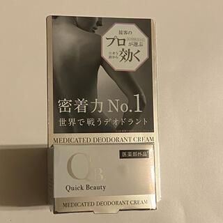 リベルタ QB薬用デオドラントクリームW 30g≪消臭クリーム≫(制汗/デオドラント剤)