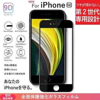 アイフォーン(iPhone)のガラスフィルム iPhone SE 2 第2世代 強化 全面保護 9H(保護フィルム)