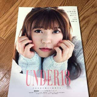 ケヤキザカフォーティーシックス(欅坂46(けやき坂46))のU18eve(アイドルグッズ)