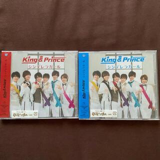 Johnny's - King&Prince シンデレラガール