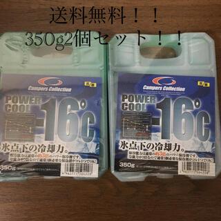 ヤマゼン(山善)の山善 保冷剤パワークール-16度 350g2個セット!(その他)