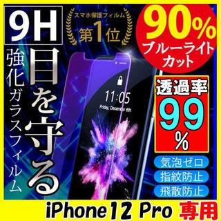 iPhone 保護フィルム ガラスフィルム iPhone12Pro 画面保護F(保護フィルム)