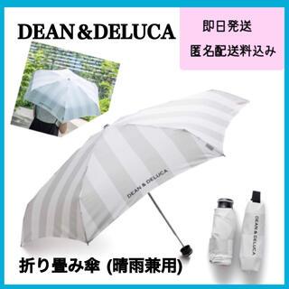 DEAN & DELUCA - DEAN&DELUCA 折り畳み傘 (晴雨兼用) 日傘 折りたたみ傘 かさ