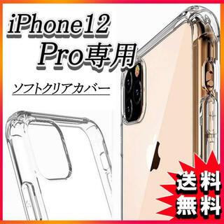 iPhone12 Pro シリコンケース クリア アイフォン12 液晶保護 F(iPhoneケース)