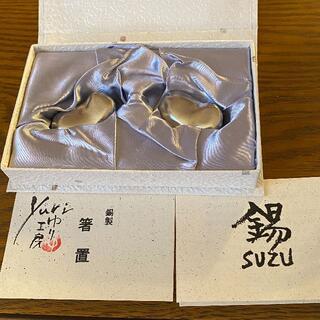 新品未使用 ゆり工房 錫製箸置き ペア そら豆型(カトラリー/箸)