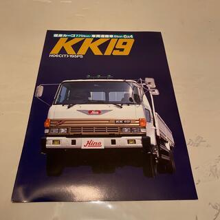旧車 カタログ 日野 トラック KK19(カタログ/マニュアル)
