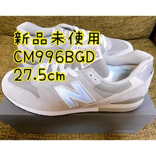 ニューバランス CM996BGD 27.5cm スニーカー