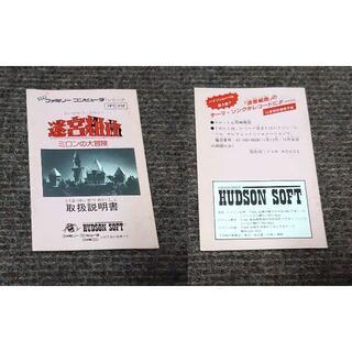 ファミリーコンピュータ - 【最安値】FC ファミコン『迷宮組曲』の説明書