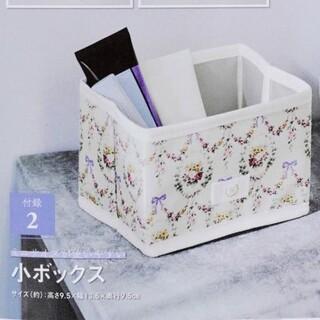 メゾンドフルール(Maison de FLEUR)のメゾン・ド・フルール 花柄収納ボックス小ボックス(ケース/ボックス)