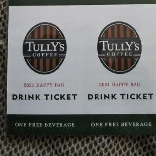 タリーズコーヒー(TULLY'S COFFEE)のタリーズ◎ドリンクチケット 1枚◎コーヒー券◎2021福袋◎(その他)