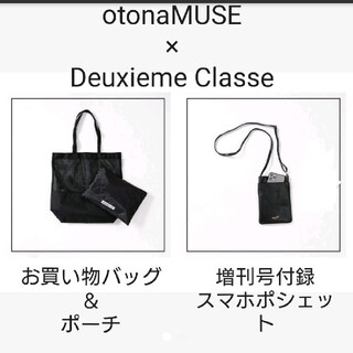 DEUXIEME CLASSE - otonaMUSE×Deuxieme Classe コラボ付録セット