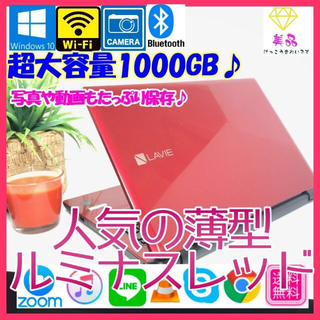 NEC - NEC 超大容量 レッド 薄型 ノートパソコン 本体 Windows10