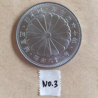 500円記念硬貨 御在位六十年 古銭 未洗浄品 No.3(貨幣)