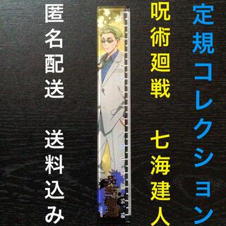 未使用品『呪術廻戦定規コレクション七海建人』15cmスケールキャラクターグッズ