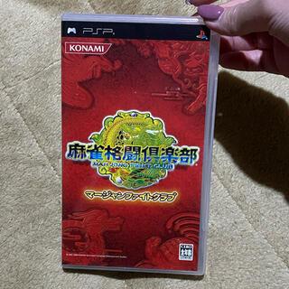 プレイステーションポータブル(PlayStation Portable)のPSPソフト 麻雀格闘倶楽部(携帯用ゲームソフト)